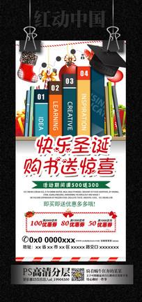 书店圣诞节促销海报