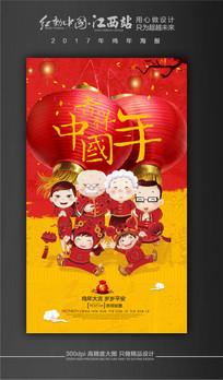 2017吉祥中国年海报设计