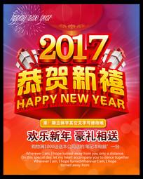 2017恭贺新禧春节海报设计