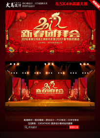 2017红色大气喜庆春节联欢晚会舞台背景