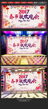 2017鸡年春节晚会企业年会背景板