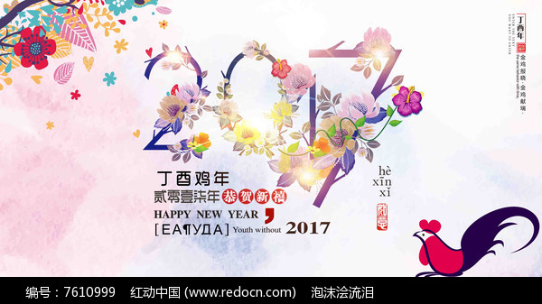2017鸡年画报设计图片