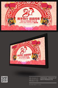 2017鸡年舞台背景展板设计