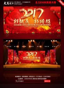 2017年会新起点新跨越舞台背景设计