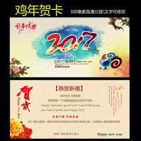 2017年鸡年水墨中国风新年春节元旦贺卡