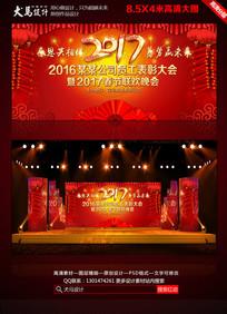 2017企业年会员工表彰大会新春晚会舞台背景