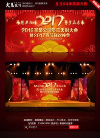 2017企业员工表彰大会年会舞台背景设计