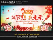 炫彩2017鸡年新年晚会背景设计