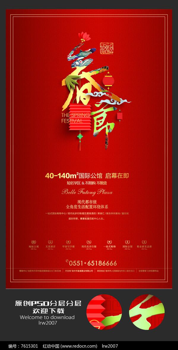 创意扁平中国风新年春节海报设计图片