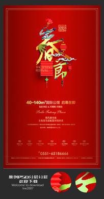 创意扁平中国风新年春节海报设计