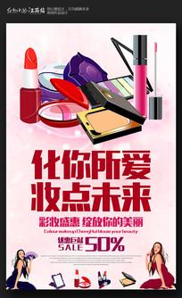 创意化妆品促销海报设计