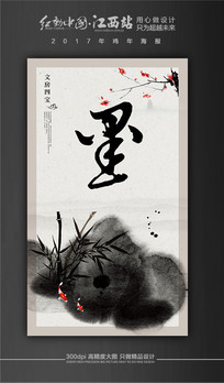 大气中国风笔墨纸砚传统文化墨水海报设计