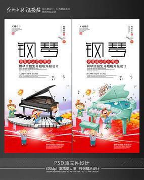 钢琴培训招生宣传单设计 钢琴班火热招生海报设计 时尚音乐卡通钢琴班