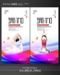 瑜伽健身会所海报设计