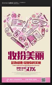简约彩妆宣传促销海报设计