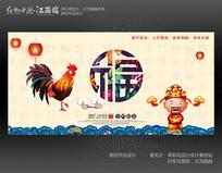 精美简洁中国福恭喜发财背景设计