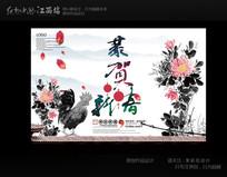 精美水墨恭贺新春海报设计模版
