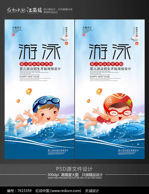 母婴馆婴儿游泳海报设计图片