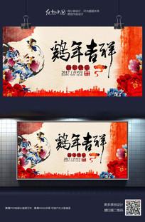 水墨时尚2017鸡年吉祥春节海报设计