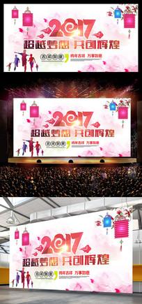 2017超越梦想励志青春正能量年会背景