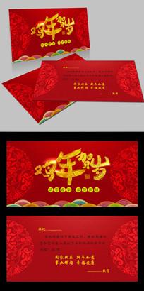 2017红色鸡年贺岁新年贺卡设计