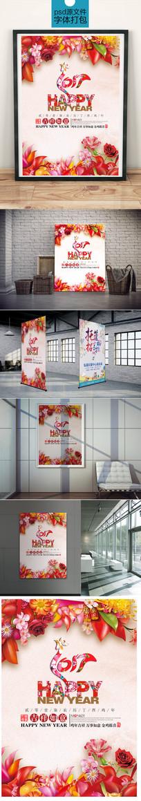 2017鸡年促销海报psd素材