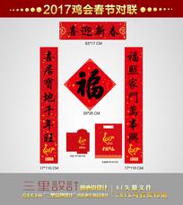2017鸡年红色喜庆春节对联设计