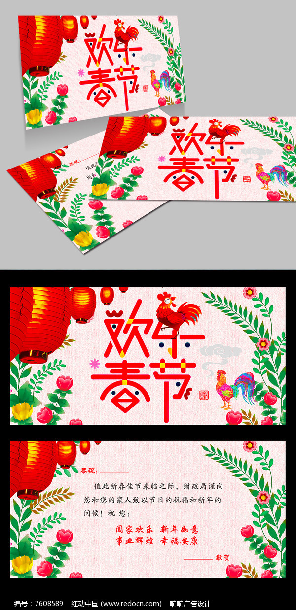 2017鸡年水彩花卉欢度春节贺卡设计图片