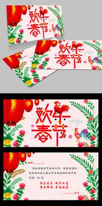 2017鸡年水彩花卉欢度春节贺卡设计