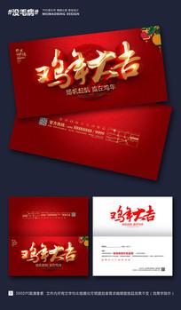 2017金鸡贺岁春节贺卡设计