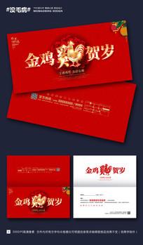 红色喜庆新年贺卡