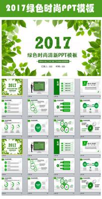 2017绿色工作总结汇报PPT