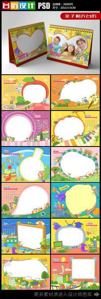 2017年卡通儿童相片台历设计