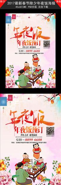 2017春节晚会海报手绘图片