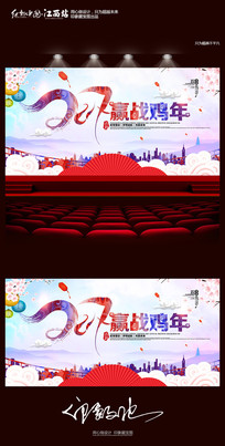 2017赢战鸡年年终晚会背景设计