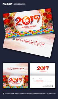 彩墨2017鸡年春节贺卡