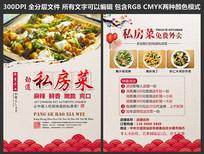春节私房菜促销宣传单