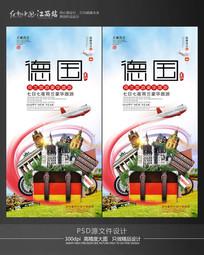 德国印象旅游海报设计