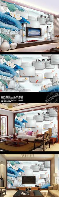 荷花主题中式背景墙