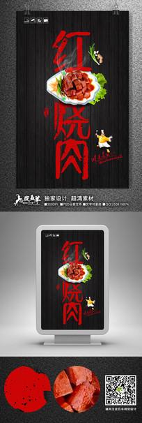 黑色创意红烧肉宣传海报