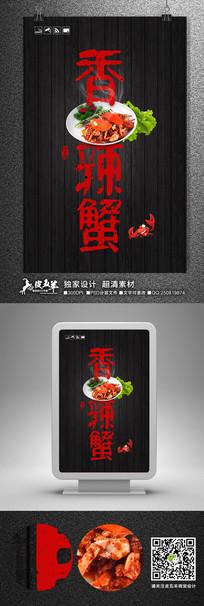 黑色大气香辣蟹美食文化海报