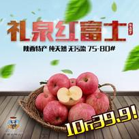 红富士苹果主图