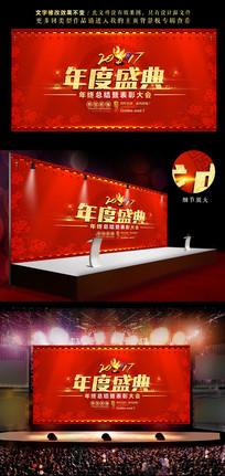 红色2017年度盛典红色中国风晚会背景