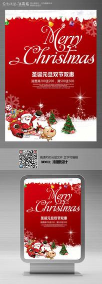 红色大气圣诞节宣传海报