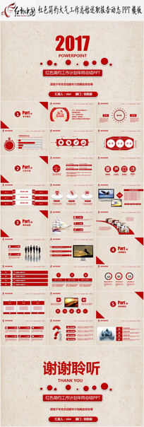 红色年终总结工作计划商务PPT