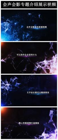 会声会影X8科技质感企业宣传专题片