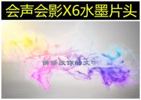 会声会影x6中国风水墨片头视频