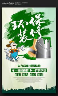 简约环保装修装饰公司宣传海报设计