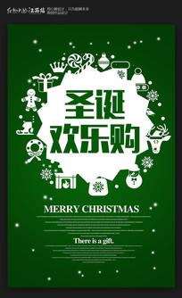 简约圣诞节主题海报
