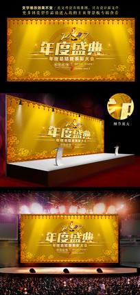 金色2017年度盛典红色中国风晚会背景 PSD